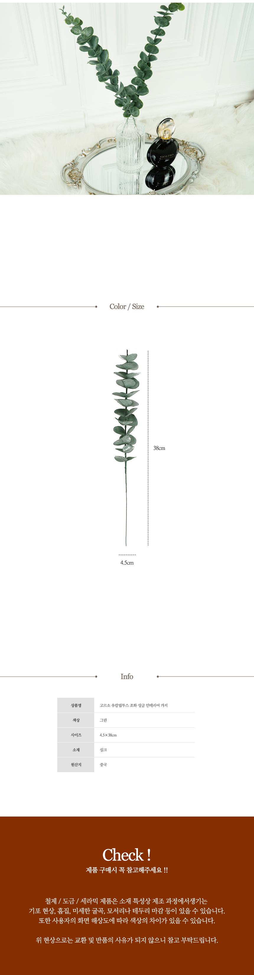 고르소 유칼립투스 조화 싱글 인테리어 가지1,500원-고르소인테리어, 플라워, 조화, 웨딩조화바보사랑고르소 유칼립투스 조화 싱글 인테리어 가지1,500원-고르소인테리어, 플라워, 조화, 웨딩조화바보사랑