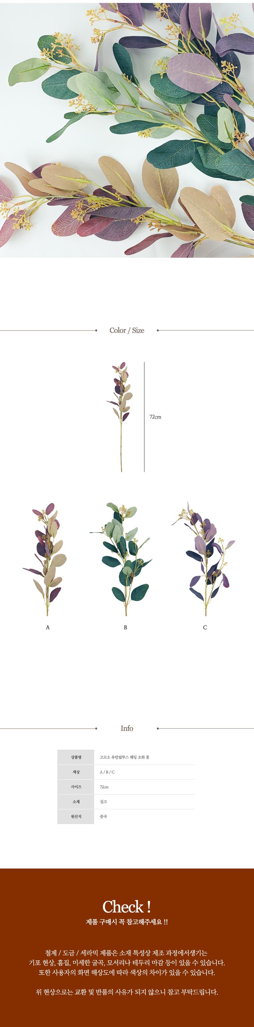 고르소 유칼립투스 웨딩 조화 꽃6,800원-고르소인테리어, 플라워, 조화, 웨딩조화바보사랑고르소 유칼립투스 웨딩 조화 꽃6,800원-고르소인테리어, 플라워, 조화, 웨딩조화바보사랑